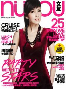 2013 12 - NUYOU Cover